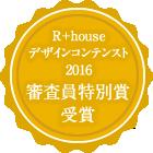 R+house デザインコンテスト2016審査員特別賞受賞
