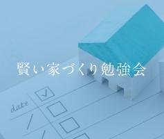 賢い家づくり勉強会