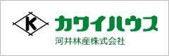 カワイハウス 河井林業株式会社