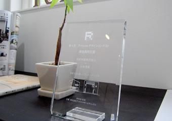 写真:デザインコンテスト2016審査員特別賞受賞